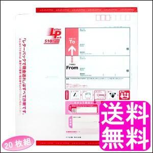 送料無料 ポイント消化 日本郵便 レターパック プラス 【20枚組】|soryomuryotekisyoten