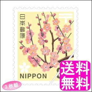 送料無料 500円 ポイント消化 日本郵便 82円切手【3枚組】