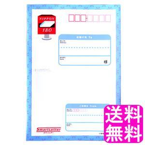 送料無料 400円 ポイント消化 日本郵便 スマートレター