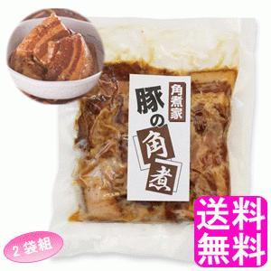 送料無料 ポイント消化 角煮屋 豚の角煮 【2袋組】|soryomuryotekisyoten