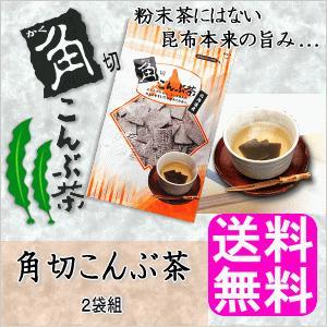 送料無料 ポイント消化 角切こんぶ茶 【2袋組】|soryomuryotekisyoten