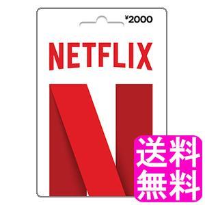 【翌営業日迄にコード通知専用商品】 NETFLIXプリペイド 2000円
