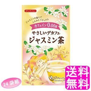 送料無料 ポイント消化 ティーブティック やさしいデカフェ ジャスミン茶 【24袋組】