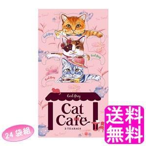 送料無料ポイント消化CatCafeキャットカフェ(アールグレイ)【24箱組】  Cat Cafe キ...