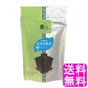 送料無料 1000円 ポイント消化 茶語 リーフ中国茶 凍頂烏龍茶トウチョウウーロンチャ)|soryomuryotekisyoten