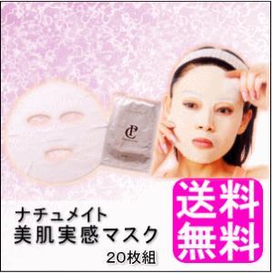 送料無料 ポイント消化 ナチュメイト 美肌実感マスク 20枚入|soryomuryotekisyoten