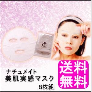送料無料 ポイント消化 ナチュメイト 美肌実感マスク 8枚入|soryomuryotekisyoten