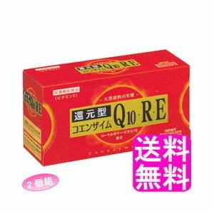 送料無料ポイント消化還元型コエンザイムQ10・R・E【2箱組】 (かんげんがたこえんざいむ)  天然...