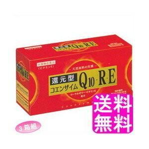 送料無料ポイント消化還元型コエンザイムQ10・R・E【3箱組】 (かんげんがたこえんざいむ)  天然...