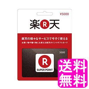 【翌営業日迄にカード番号通知専用商品】 楽天ポイントギフト 5000円分