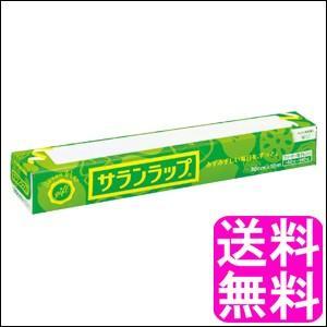 送料無料 500円 ポイント消化 サランラップ 30cm×1...