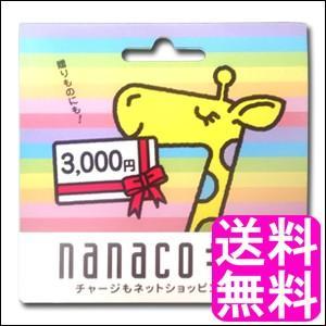 送料無料 ポイント消化 nanaco ナナコギフトカード 3000円