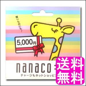 送料無料 ポイント消化 nanaco ナナコギフトカード 5000円