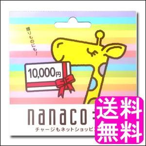 送料無料 ポイント消化 nanaco ナナコギフトカード 10000円
