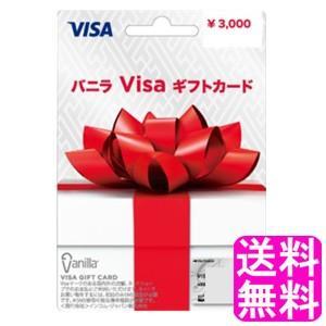 送料無料ポイント消化バニラVisaギフトカード3(3000円分)  ※ご注文の前に必ず下記をご覧下さ...