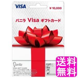 送料無料ポイント消化バニラVisaギフトカード10(10000円分)  ※ご注文の前に必ず下記をご覧...