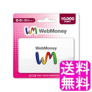【翌営業日迄にプリペイド番号通知専用商品】 WebMoney ウェブマネー 10000 POINT (10000円分)|soryomuryotekisyoten