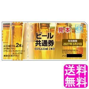 ビール券 新デザイン ビール共通券 びん 633ml 2本 送料無料 ポイント消化の画像