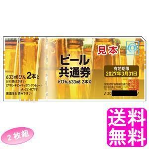 送料無料 ポイント消化 新デザイン ビール共通券 びん633ml 2本【2枚組】