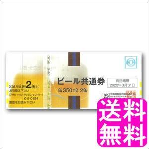 送料無料 1000円 ポイント消化 ビール共通券 缶350ml 2缶