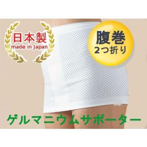 ゲルマニウム インナー 腹巻 あったか 冷え性対策 保温 温活 2つ折りタイプ 日本製|soseikan-ya