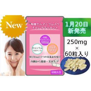 健康食品 飲む有機ゲルマニウム入り 250mg×60粒 そせいサプリメント 日本製 自社生産|soseikan-ya