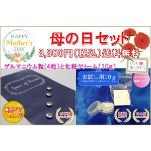 母の日セット プレゼント ギフト ゲルマニウム粒 化粧クリーム 送料無料 お試しセット|soseikan-ya