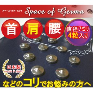 とんがりゲルマニウム金属粒 大きめの直径7ミリ×4粒入り 一般医療機器 肩こり 腰痛 解消グッズ プレゼント 日本製 自社製造|soseikan-ya
