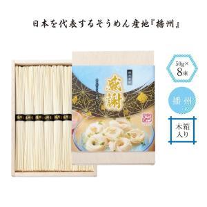 播州そうめん「感謝」8束 木箱入 ご注文は、30個単位でお願...
