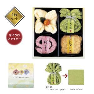 和菓子タオル 四種詰め合わせ ご注文は、80セット以上でお願...