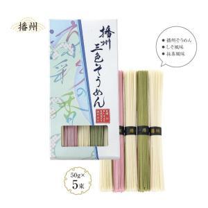 播州三色そうめん 涼彩の香 ご注文は、40個単位でお願いしま...