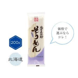 北海道地粉そうめん200g ご注文は、90個単位でお願いしま...