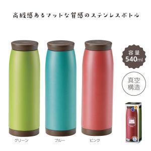 真空保冷温ほっこりマグボトル540ml ご注文は、48個以上...