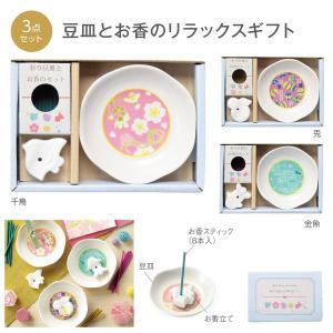 彩り豆皿とお香のセット ご注文は、126セット単位でお願いし...