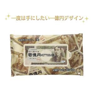 壱億円ウェットティッシュ10枚  ご注文は、500個単位でお願いします。  ●商品サイズ-80×14...