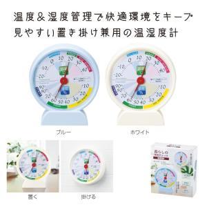 暮らしの環境チェック温湿度計 ご注文は、120個以上でお願い...