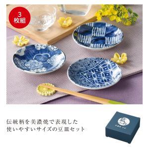 美濃焼 藍小粋豆皿3枚組 ご注文は、60セット単位でお願いします。