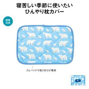ひんやりしろくま枕カバー (1個)ご注文は、80枚以上でお願いします。33757(119-23)