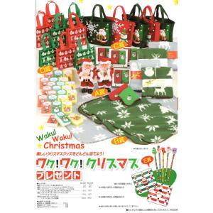 ワク!ワク!クリスマスプレゼント(50人用)...