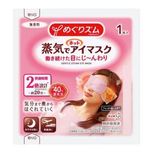 めぐりズム蒸気でホットアイマスク(無香料) ご注文は、288個単位でお願いします