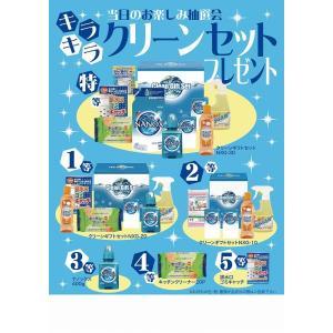【粗品 記念品】キラキラクリーンセットプレゼント100人用  売り出し/くじ引きセットに!|soshina