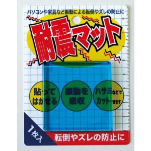 減災・耐震・消火・地震速報器カテゴリの耐震マット1P(5×5...
