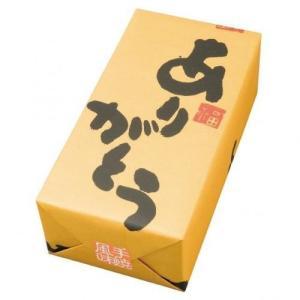 ノベルティ/景品向けありがとう煎餅8枚  お返し/お礼に! soshina