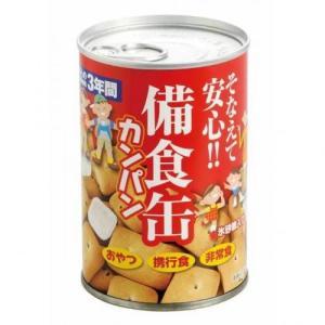 記念品/ノベルティ/販促品向け備食缶 カンパン (購入単位:40個〜)卸売り/自治会/備蓄まとめ買いに!|soshina