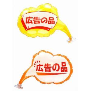 ノベルティ/販促品向け吹き出しPOPバルーン 広告の品  卸売り/まとめ売りに!|soshina