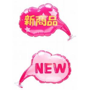 販促品/名入れ向け吹き出しPOPバルーン 新商品  まとめ売り/卸売りに!|soshina