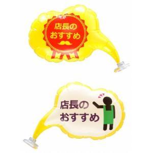 販促品/イベント向け吹き出しPOPバルーン 店長のおすすめ  まとめ買い/卸売りに!|soshina