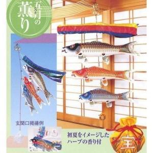 【粗品 記念品】鯉物語120cm 五月の薫りセット  開店記念/周年記念に!|soshina