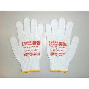 ノベルティ 記念品 災害伝言ダイヤル・すべり止め付手袋 |soshina