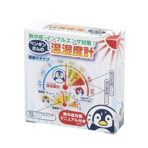 ギフト/記念品向け熱中症・インフルエンザ対策!温湿度計  まとめ売り/名入れ対応に!